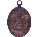 หลวงปุ่พวง เหรียญหล่อโบราณ รุ่นแรก เนื้อรวมมวลสาร หมายเลข 1508