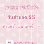 ใหม่ !!! แคมเปญ ของ Lady Ribbon Thailand