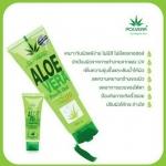เจลว่านหางจระเข้ Polvera Aloevera Fresh Gel (Vitamin C & Q10)