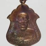 เหรียญรุ่นแรกนื้อมหาชนวนหมายเลข ๔๕ เลข สวย สวย จัดสร้างเพียง ๑๐๔๑ องค์
