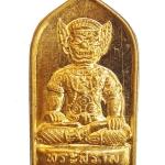 ปรกพระพิราพบรมครูสูงสุด หลวงปู่ลอง วัดวิเวกวายุพัด เนื้อทองฝาบาตร หมายเลข 1390