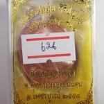 เหรียญ รุ่นแรก หลวงปู่อุ้ย ศิริปัญโญ วัดคลองคล้า จ.เพชรบูรณ์ เนื้อทองแดง ผิวไฟ หมายเลข.626