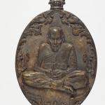 เหรียญหล่อโบราณ รุ่นแรกเนื้อรวมมวลสาร