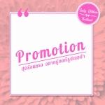 🎉 โปรโมชั่นเสื้อผ้าแฟชั่น สุด HOT จากทาง Lady Ribbon Thailand 🎉
