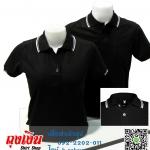 เสื้อโปโลสำเร็จรูป สีดำขลิบขาว เนื้อผ้า TK poly 100% เสื้อสำเร็จรูป