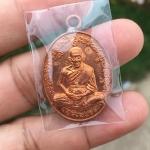 เหรียญรุ่นแรก เนื้อทองแดงผิวไฟ หลวงปู่อุ้ย วัดคลองคล้า จ.เพชรบูรณ์