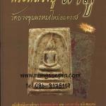หนังสือคู่มือการศึกษาพระหลวงปู่ลำภู วัดบางขุนพรหม(ใหม่อทตรส)และหลวงตาพัน ฉบับสมบูรณ์