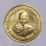 เหรียญต่อเส้นวาสนา รุ่นแรก (เนื้อทองฝาบาตร แจกทาน) หลวงปู่ลอง วัดวิเวกวายุพัด หมายเลข 859