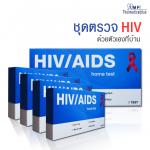 ชุดตรวจ HIV 5 ชุด