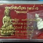 ชุดกรรมการ หมายเลข 164 ประกอบด้วย พระกริ่งชินบัญชร เสาร์๕ เนื้อทองพระปฏิมา บรรจุกริ่ง และ พระชัยวัฒน์ เนื้อเงิน