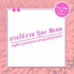 สอนวิธี การใช้ Line@ Menu - Lady Ribbon Thailand