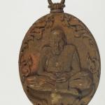 เหรียญหล่อโบราณ รุ่นแรก เนื้อรวมมวลสาร หลวงปู่พวง วัดน้ำพุสามัคคี เพชรบูรณ์ หมายเลข ๒๘๖