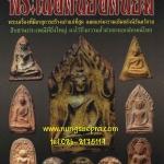 สุดยอดตำราเซียน พระเนื้อดินยอดนิยม พระเครื่องที่มีอายุการสร้างเก่าแก่ที่สุด อมต แห่งความเข้มขลังนิรันดร์กาล สืบสานประเพณี คงไว้ซึ่งความล้ำค่าของเอกลักษณ์ไทย