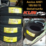 Aeolus AH01 > 185/60/15