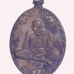 เหรียญหล่อโบราณ รุ่นแรก ลป.พวง วัดน้ำพุสามัคคี เนื้อรวมมวลสาร