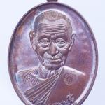 เหรียญมหาเศรษฐี หลวงปู่พวง เนื้อทองแดงมหาชนวนผิวไฟ หมายเลข ๑๒๕๖