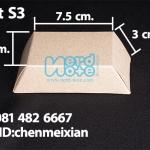 กล่องกระดาษคราฟ ขนาด กว้าง 5.3 ซม. x ยาว 7.5 ซม. x สูง 3 ซม.
