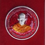 เหรียญต่อเส้นวาสนา รุ่นแรก (เนื้อเงินลงยาแดง) หมายเลข 216