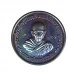 เหรียญต่อเส้นวาสนา รุ่นแรก เนื้อนวะ หมายเลข 623
