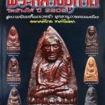 หนังสือกลเม็ดการศึกษาพระหลวงปู่ทวด วัดช้างให้ ปี 2505 พิมพ์ครั้งที่ 4