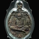 เหรียญหล่อโบราณ หลวงปู่พวง เนื้อรวมมวลสาร