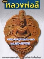 หนังสือไทยพระหลวงพ่อลี วัดอโศการาม สมุทรปราการ