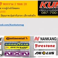 ร้านKun Automag - กุล ออโต้แม็ก