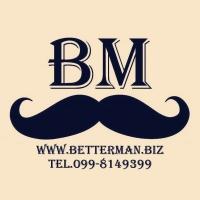 ร้านBetterMan