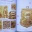 หนังสือรวมเล่มกลเม็ดเคล็ดลับการศึกษาพระเครื่องหลวงปู่บุญ+หลวงปู่เพิ่ม วัดกลางบางแก้ว thumbnail 7