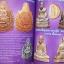 คัมภีร์พระภาคตะวันออก ฉบับที่๑ thumbnail 27