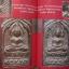 หนังสือพระเครื่องเมือพุทธหลวงปู่บุญ วัดกลางบางแก้ว หลวงปู่ศุข วัดปากคลองมะขามเฒ่า เล่ม1 thumbnail 7
