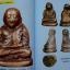 หนังสือไทยพระ หลวงพ่อเงิน บางคลาน จ.พิจิตร จัดพิมพ์ครั้งที่ 5 thumbnail 6
