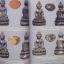 รวมวัตถุมงคล เนื้อผง หลวงปู่ทิม วัดละหารไร่ จ.ระยอง เล่ม 1 โดย นิลนารถ วัฒนธรรม thumbnail 12