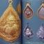 รวมวัตถุมงคล เนื้อผง หลวงปู่ทิม วัดละหารไร่ จ.ระยอง เล่ม 1 โดย นิลนารถ วัฒนธรรม thumbnail 5