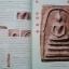 เรียนรู้ดูแบบเซียนพระสมเด็จวัดระฆัง thumbnail 10