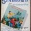 5 สหายผจญภัย ตอน ปราบนักค้าของเถื่อน (The Famous Five) thumbnail 1