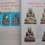 หนังสือคู่มือการประกวด พระหลวงปู่ทวด วัดช้างให้ thumbnail 9