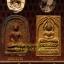 หลวงปู่บุญ วัดกลางบางแก้ว หลวงปู่ศุข วัดปากคลองมะขามเฒ่า เล่ม 1 thumbnail 1