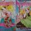 แคนดี้จอมแก่น (Candy Candy, เล่ม 1-7 ขาดเล่มจบเล่ม 8) thumbnail 3