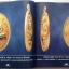 หนังสือ เหรียญหลวงปู่ทิม วัดละหารไร่ จังหวัดระยอง thumbnail 12