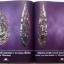 หนังสือ เหรียญหลวงปู่ทิม วัดละหารไร่ จังหวัดระยอง thumbnail 7
