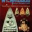 หนังสือ พระพุทโธน้อย วัดอาวุธฯ เขตบางพลัด กรุงเทพ thumbnail 1