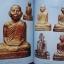 หนังสือ พระเครื่องยอดนิยมประจำจังหวัด สระบุรี thumbnail 2