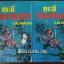 กระบี่ชื่อเกรียงไกร (ปกแข็ง 2 เล่มครบชุด) thumbnail 1