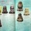 หนังสือ กลเม็ดเคล็ดลับการศึกษา พระปิดตาวัดหนัง บางขุนเทียน กรุงเทพ thumbnail 17
