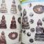 หนังสือไทยพระหลวงพ่อคูณ รวมสุดยอดนิยม พิมพ์ครั้งที่ 5 thumbnail 4