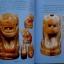 หนังสือ ประวัติและวัตถุมงคลยอดนิยมหลวงพ่อปาน วัดมงโคธาวาส thumbnail 8