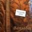 ม่านประตูกันยุงไซส์พิเศษ Hi-end 185x210 ซม.สีน้ำตาล แบบทอลายกำมะหยี่-ดอกไม้ thumbnail 5