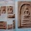 หนังสือ การศึกษาพระเครื่อง หลวงปู่ภู วัดอินทรวิหาร thumbnail 4