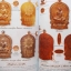หนังสือไทยพระหลวงปู่ทิม องค์ครู พิมพ์ครั้งที่ 2 thumbnail 2